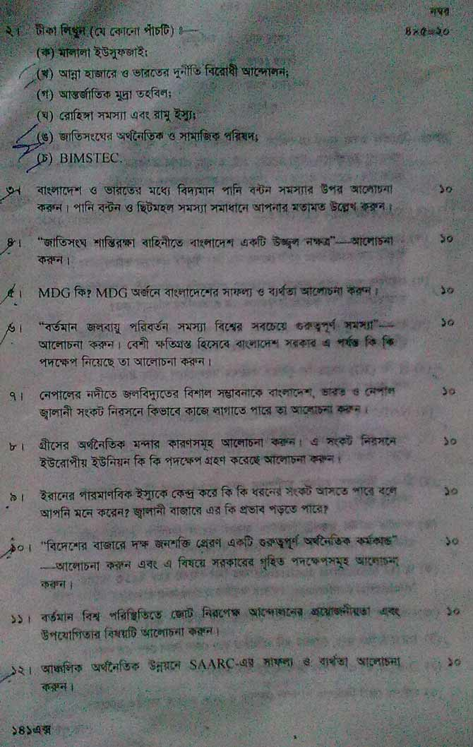 33rd BCS written questions international-affairs-2