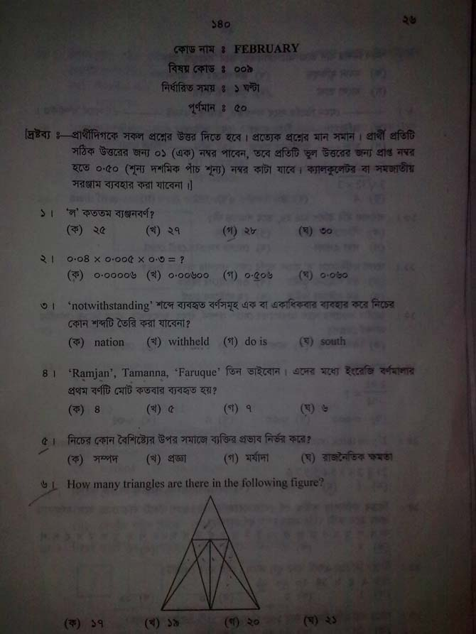 33rd BCS written questions mental-ablitty