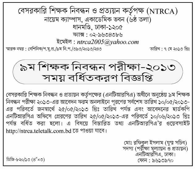 New Notice of 9 NTRCA