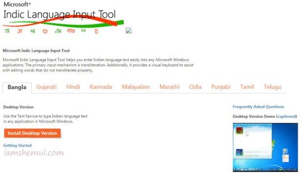 Best Way to Write Phonetic Bangla Microsoft Language Tool Download