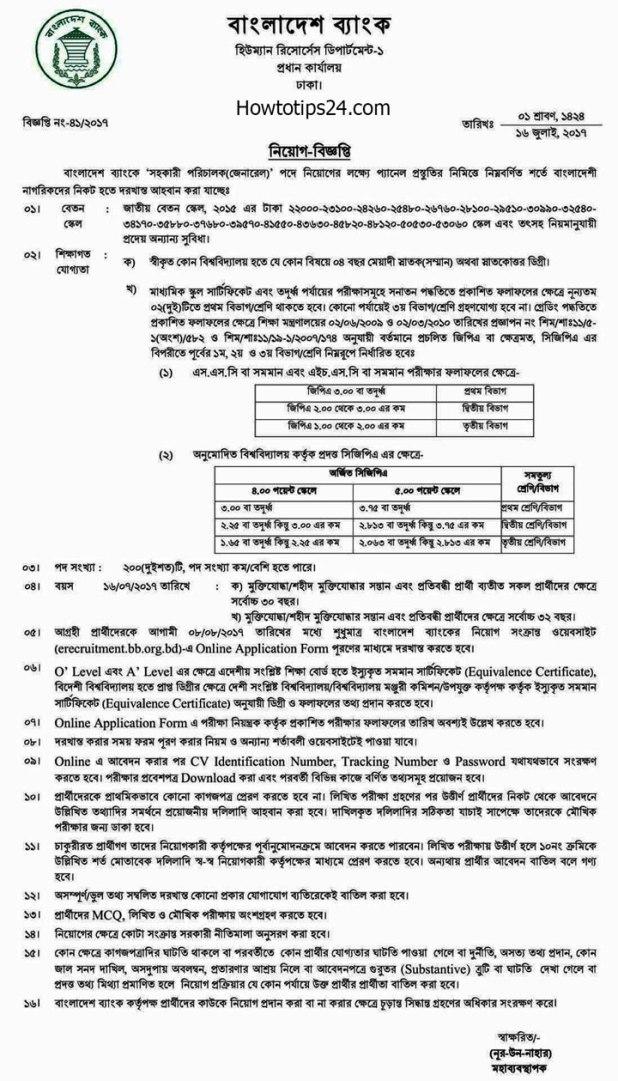 Bangladesh Bank Assistant Director General Job Circular 2017